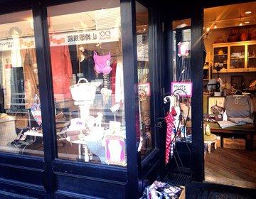 【女性が喜ぶ洋服や小物が並ぶ雑貨屋さん】プレゼントにも使えるおしゃれな商品ばかり♪