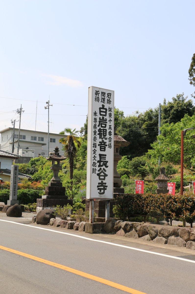 長谷寺(白岩観音)