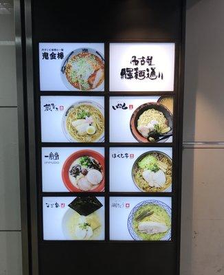 名古屋・驛麺通り