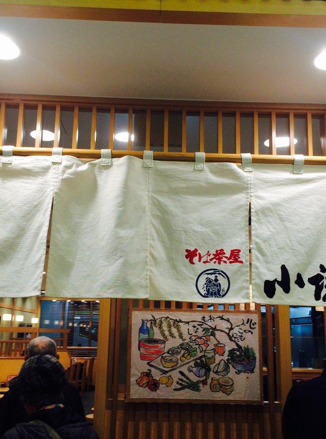 そば茶屋 小諸 新横浜店