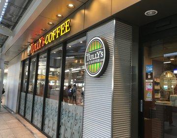 Wi-Fi・電源アリ【京急ユーザー必見】横浜駅ホームのタリーズは作業が捗りすぎるスポット!