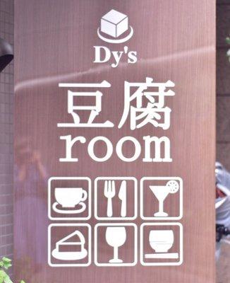 豆腐room Dy's