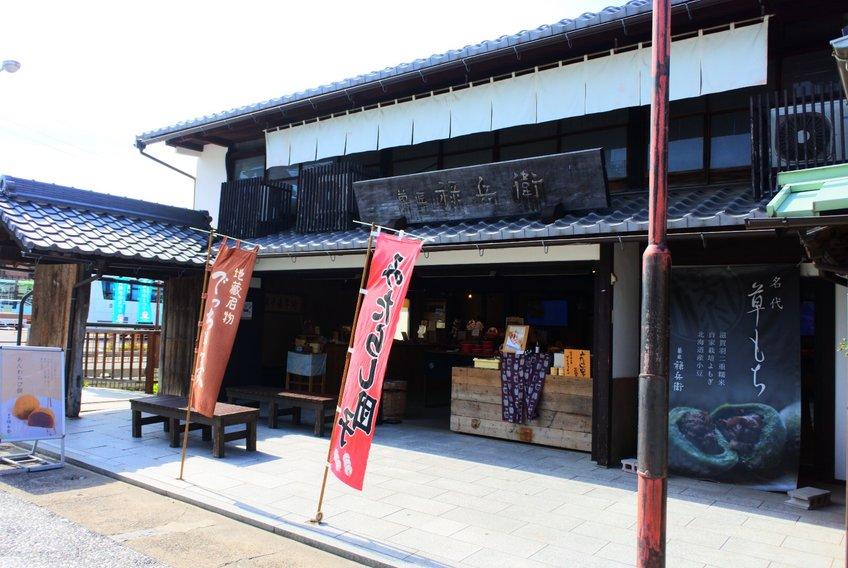 あゆの店 きむら 長浜黒壁店