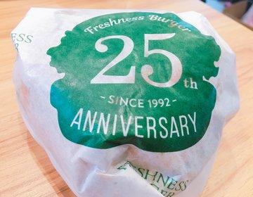 【プチ贅沢】フレッシュネスバーガー25周年記念、「ポルチーニトリュフチーズバーガー」のお味は?