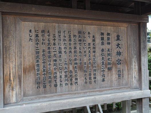 伊勢神宮内宮(皇大神宮)