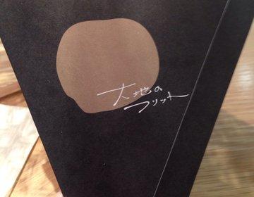 【北海道産食材を使ったフレンチフライ×中身ぎっしりのソフトクリーム】札幌デートの新定番おやつはこれ!