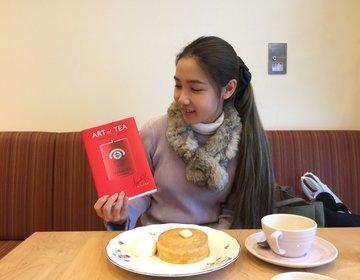 飯田橋・神楽坂お勧めカフェ女子会♡パンケーキも美味しい紅茶専門店
