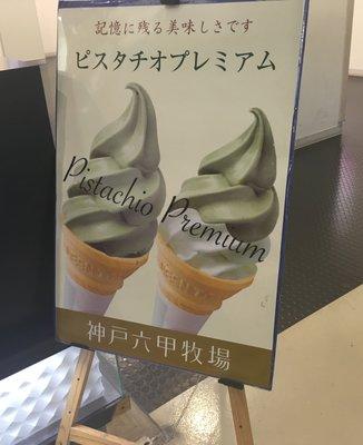 神戸六甲牧場 神戸空港店