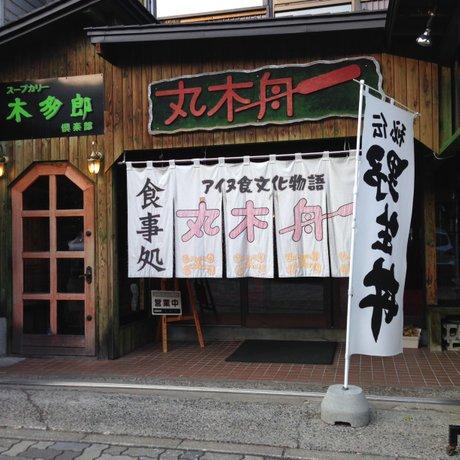 木多郎 岩見沢店