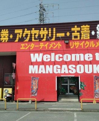 マンガ倉庫八女店