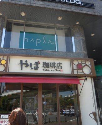やば珈琲店