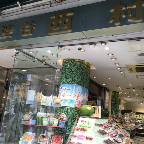 渋谷西村 フルーツパーラー