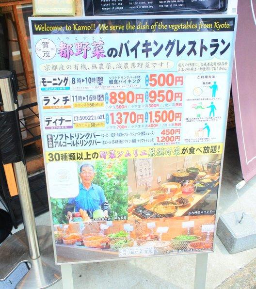 都野菜 賀茂 四条烏丸店