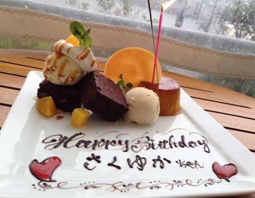 品川でおしゃれレストランのテラスで誕生日サプライズからのお台場でスポーツアクティブプラン
