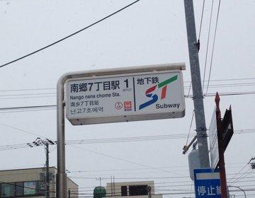 【かわいい絵本専門店と話題のドーナツ屋でほっこり】札幌の南郷7丁目駅は穴場のデートスポットだった!