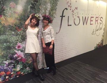日本一早いお花見ができる♥カップルおすすめ!映像と音と香りの「FLOWERS BY NAKED」