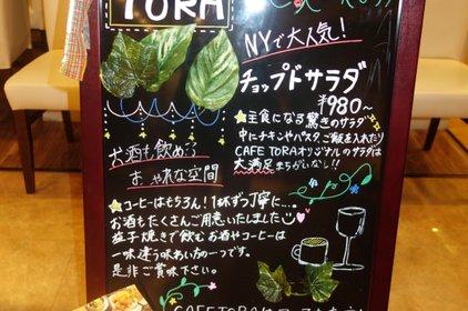 カフェ トラ