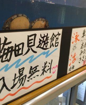 梅田産直市場 大阪駅前第3ビル店