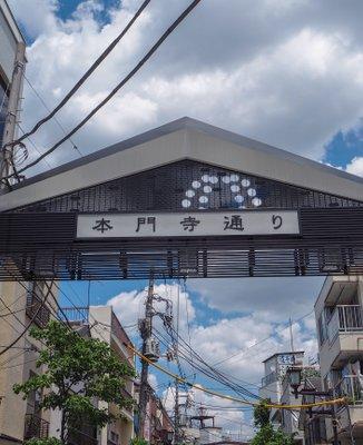 池上本門寺通り商店会