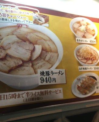 喜多方ラーメン坂内 有楽町店