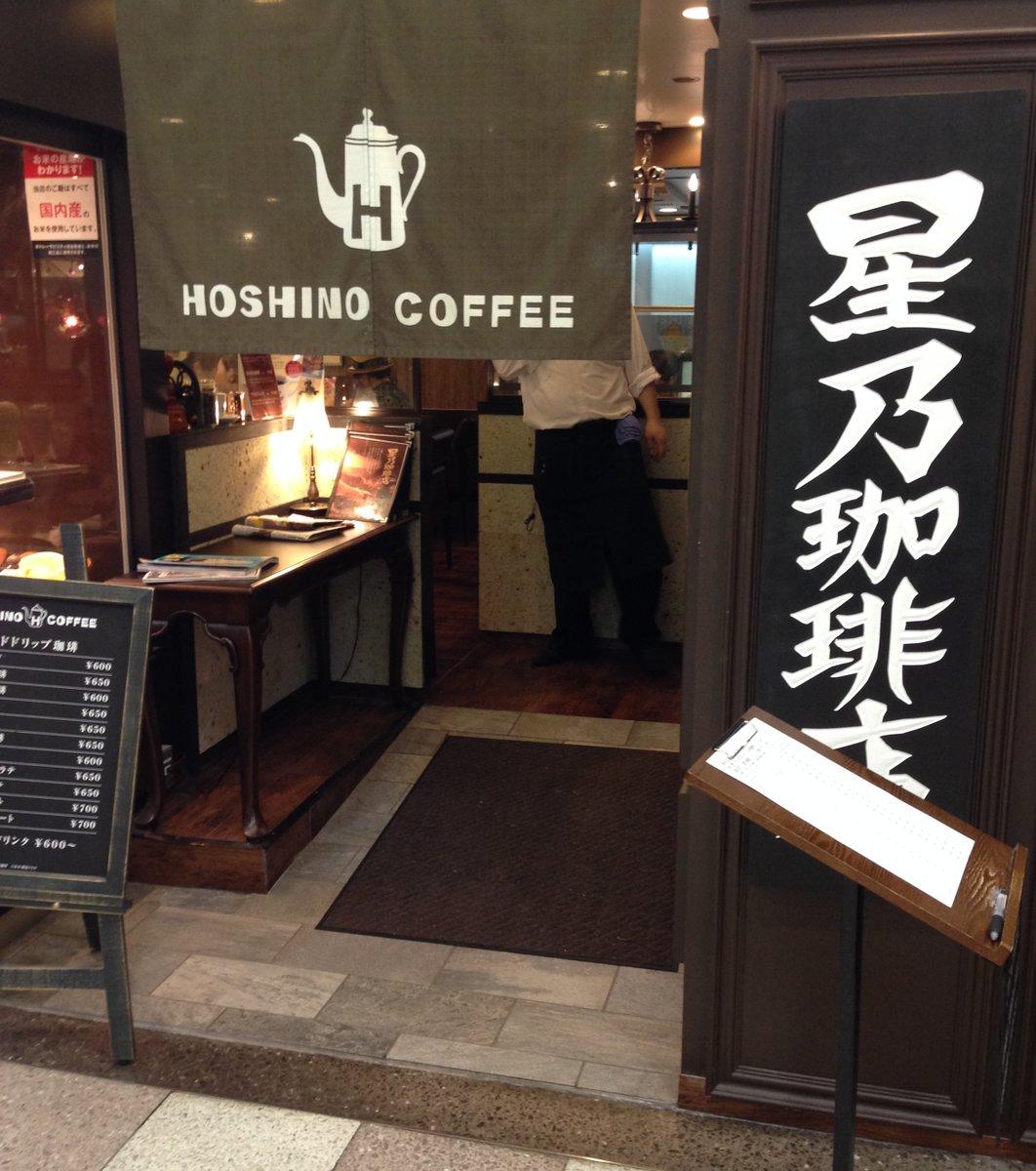 星乃珈琲店 新宿東口店