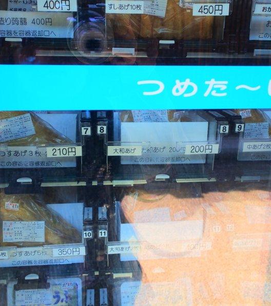 小林豆腐店