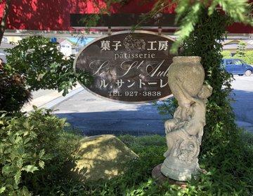 市内からもわざわざ買いに来るお客様もいるという筑紫野の有名洋菓子店《ル・サントーレ》