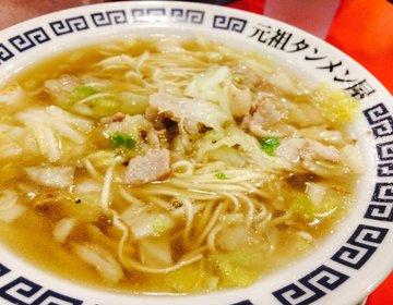 【食べログ3.5以上】グルメ&ラーメン / 岐阜本店・元祖タンメン屋