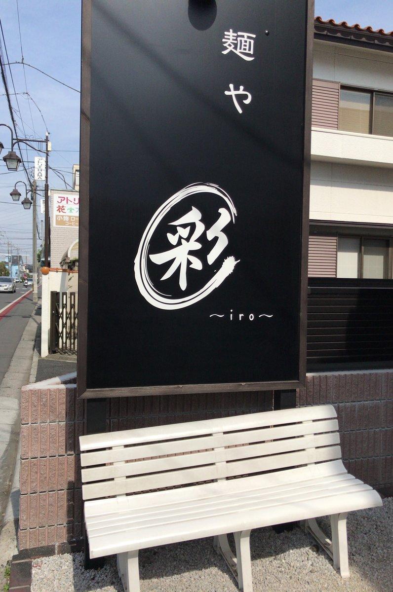 麺や 彩〜iro〜