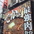 ステーキハンバーグ タケル秋葉原店