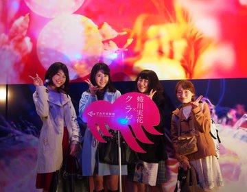 【期間限定】すみだ水族館『蜷川実花×クラゲ』が女子会に最適ってウワサ♡