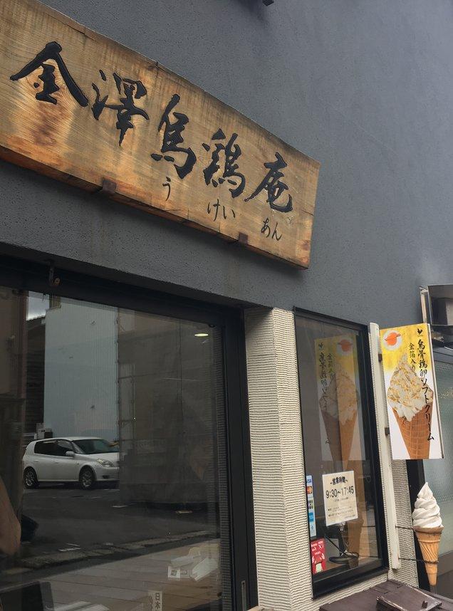 金澤鵜鶏庵東山店