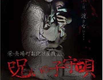 絶叫!名古屋高架下のお化け屋敷「呪いの子守歌」今夜、あなたは眠れない・・・結果:かなり怖かった!!