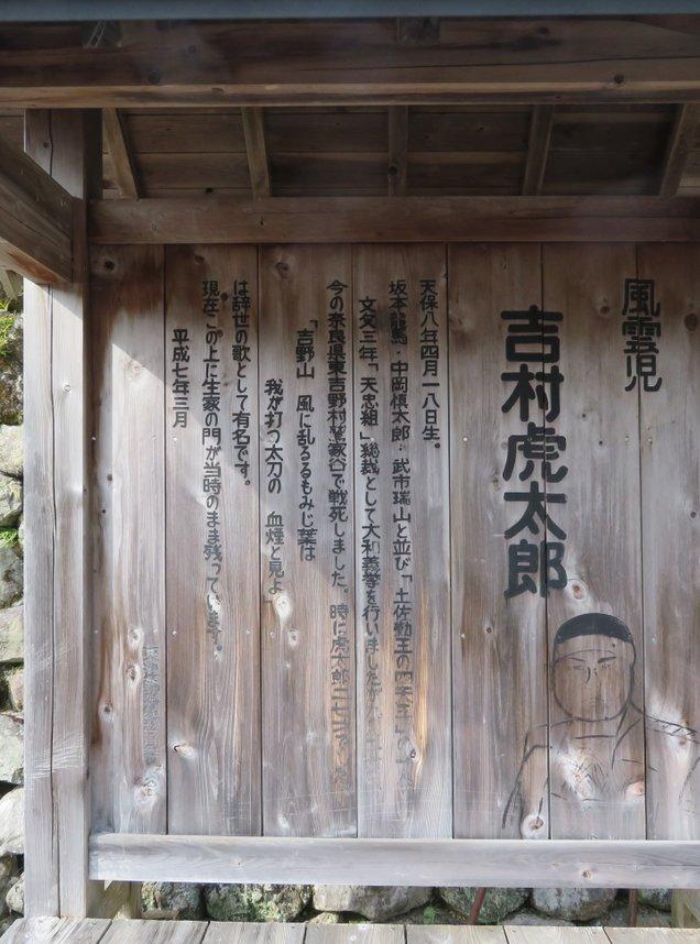 吉村虎太郎宅跡