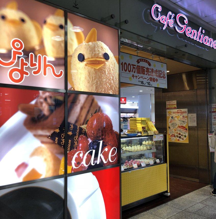 ジャンシアーヌ JR名古屋駅店