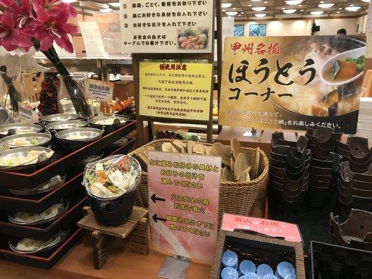 大江戸温泉物語 石和温泉 ホテル新光