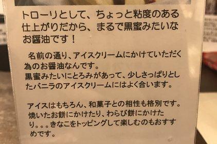 金沢 ヤマト醤油味噌 めいてつ・エムザ店