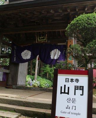 正東山日本寺