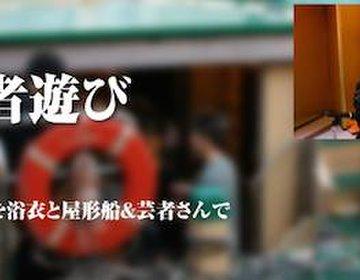 「限定公開!!和装好き大募集8/9(土)浴衣!天麩羅!!芸者遊びで屋形船in和装Day!!」