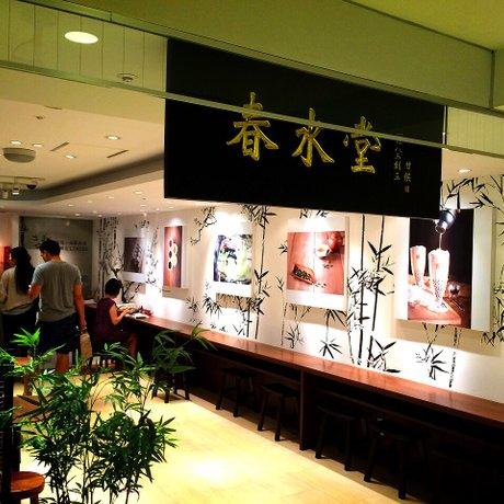 春水堂 ルミネ新宿店