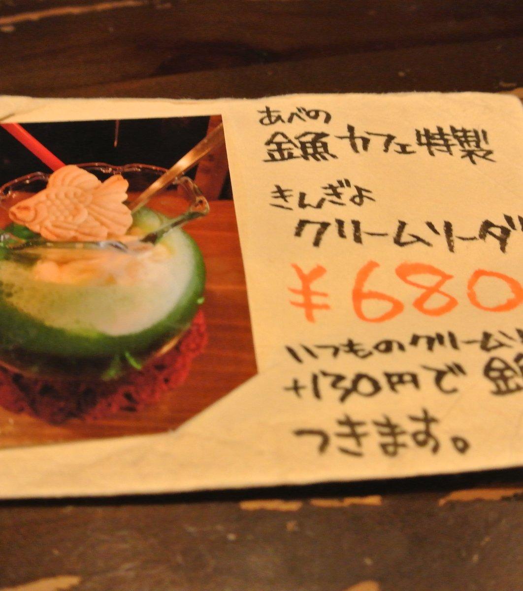 金魚カフェ