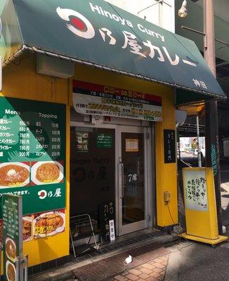 日乃屋カレー 神田店