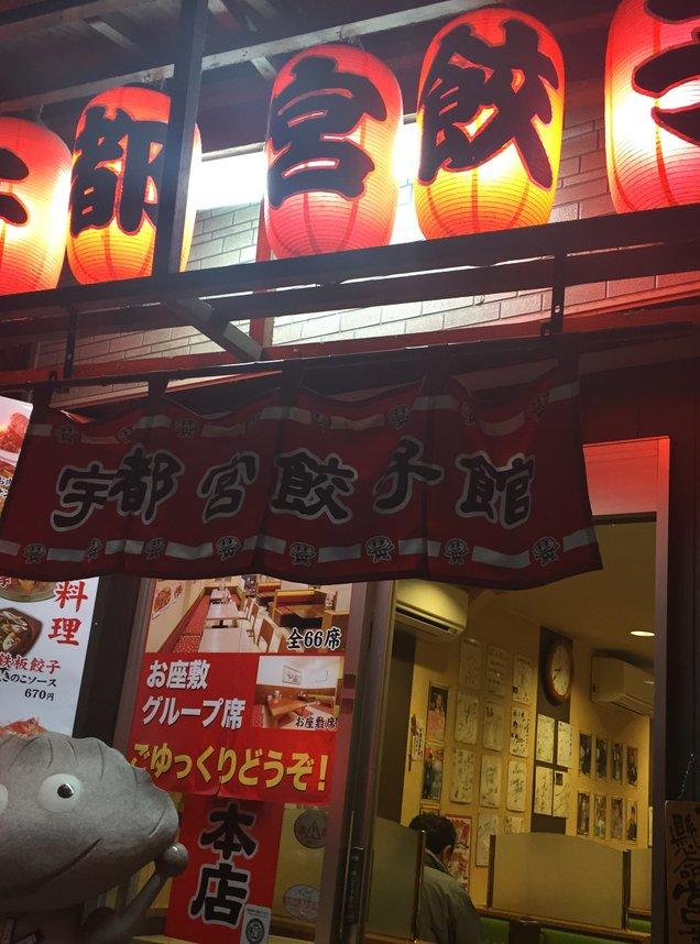 宇都宮餃子館 駅前中央店