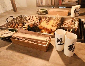ラブストーリーは突然に!恵比寿にできた昭和気分を味わえる屋台居酒屋「東京おでんラブストーリー」で乾杯
