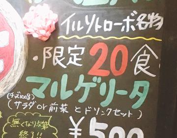 【名物は限定20食の500円ランチ!】六本木ヒルズの「イルリトローボ」で格安&満腹おしゃれランチ