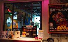 Craft beer tap Ginza Maroonie gate store