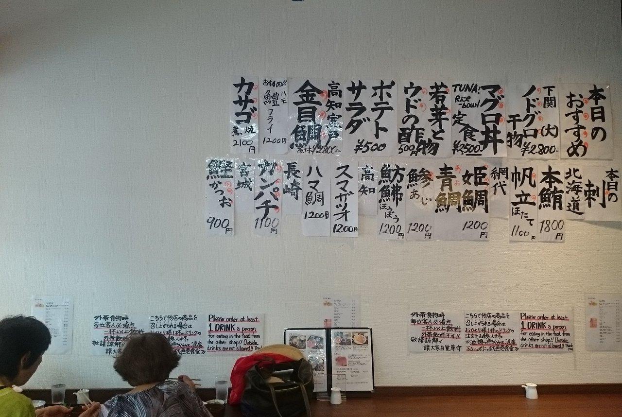 にっぽん漁港食堂