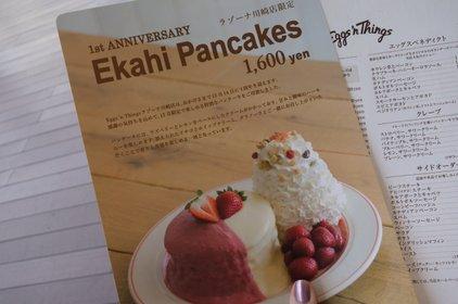 エッグスンシングス ラゾーナ川崎店