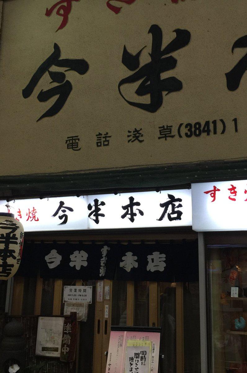 横浜くりこ庵 浅草新仲見世通り店