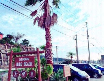 """【あっという間にアメリカ気分】福岡でいまアツい""""CALIFORNIA BBQ BEACH"""""""